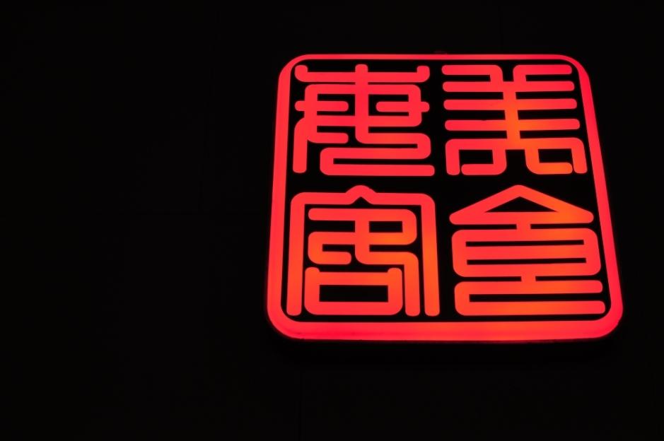 vermelho_asia (2)