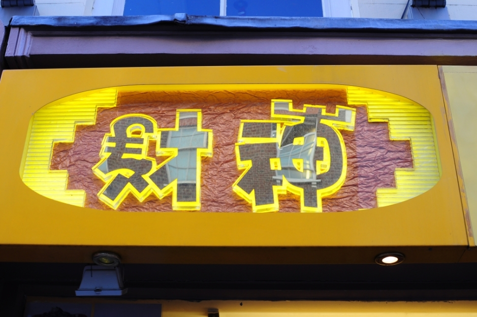 yellow_london (1)
